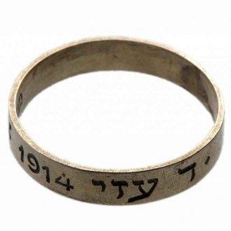 Ezüstgyűrű, vésett héber felirattal